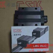 台湾CSK原装进口LMG35LC法兰加长滑块