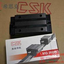 台湾CSK原装进口LMG35LH方型加长型滑块