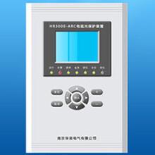 HR3000-ARC电弧光保护系统