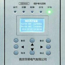 华荣电气HR9100微机保护测控装置