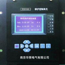 南京华荣电气-HR9300微机保护测控装置