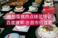 株洲湘潭邵陽婁底永州郴州衡陽哪里學面包蛋糕技術面包蛋糕培訓西點裱花糕點甜品月餅