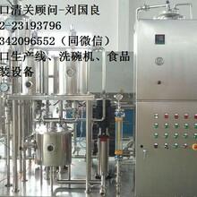 上海办理食品加工机械机电证公司