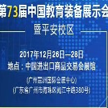 2017第73届中国教育装备展示会(广州)