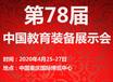 2020年第78屆中國教育裝備展示會