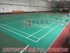 聊城塑膠地板,塑膠運動地板,羽毛球地板