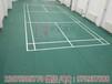 泰安塑膠地板,肥城塑膠地板,乒乓球地板,羽毛球地板