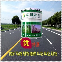 氯化橡胶马路划线漆,公路划线漆,路面划线漆图片
