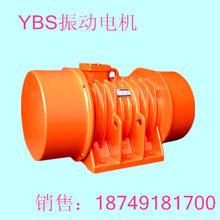 供应四川振动电机YZU-65-6振动电机价格图片