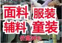 上海回收服装童装面料布料回收拉链真丝百货收图片