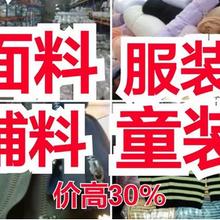 上海高价回收服装.面料回收.上门收购衣服