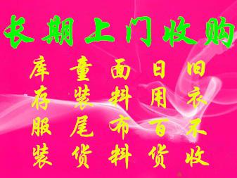 上海服装回收-上海衣服回收-上海库存服装回收