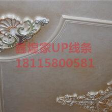 PU雕花角线板PU素面角线板PU彩妆线板