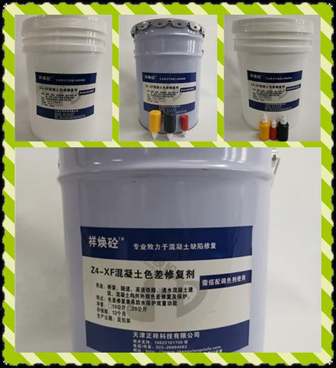 祥煥砼混凝土色差調整劑,張家口市調整劑混凝土色差修復劑