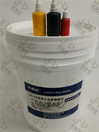邢臺市修復液混凝土色差修復劑,混凝土色差調整劑