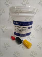 祥焕砼混凝土色差修复剂,大理混凝土色差调整剂生产厂家图片