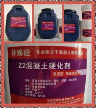 祥焕砼混凝土硬化剂,长沙液体硬化剂批发图片