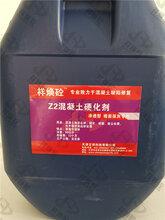 上海墙面抹灰起砂硬化剂厂家电话,混凝土硬化剂图片