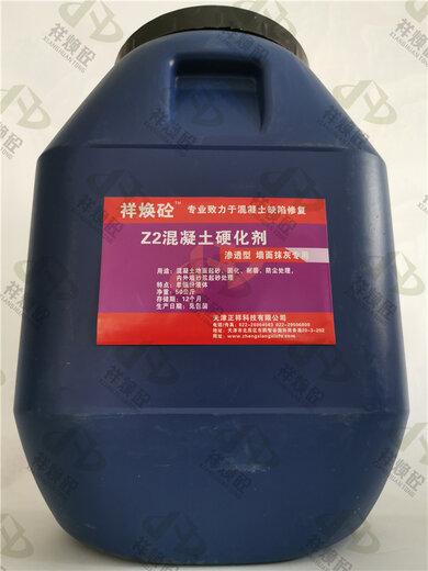 曲靖混凝土起砂混凝土硬化劑,混凝土地面硬化劑