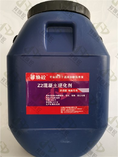 祥煥砼混凝土地面硬化劑,淮安車庫地面起砂混凝土硬化劑