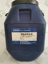 祥焕砼环氧砂浆,开封高强环氧砂浆图片