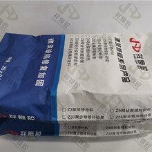 祥焕砼聚合物优游补砂浆,优游德道路不平聚合物砂浆价格图片