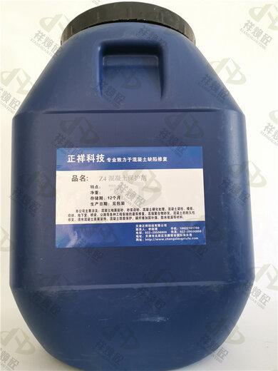祥煥砼硅烷浸漬,忻州防撞墩混凝土保護劑