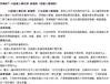 祥煥砼混凝土增強劑,萍鄉30標號混凝土增強劑
