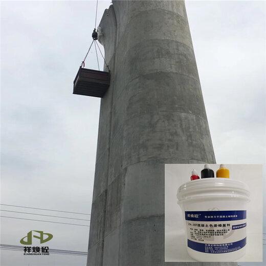 祥煥砼混凝土色差調整劑,寶坻調整劑混凝土色差修復劑