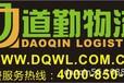 杭州到香港物流运费怎么算,收费标准,联系方式,运输专线
