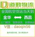 金華急件到西昌航空物流運費便宜,當日發當日達。