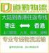 山東棗莊到香港物流公司-棗莊到香港貨運公司-更快更省香港專線