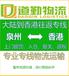 泉州到香港专业物流运输-道勤物流一直追求卓越
