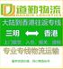 三明到香港货运公司-三明到香港物流专线-三明发货到香港物流运输