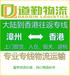 漳州家具到香港物流运输怎么收费-道勤速运欢迎您