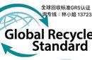 南通GRS认证,江苏GRS认证,浙江GRS认证,安徽GRS认证图片