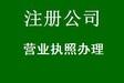 南寧工商正規代理_為您注冊小規模公司_注冊南寧一般公司