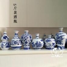 定制散装白酒瓶1斤陶瓷酒瓶创意个性陶瓷酒瓶加工厂