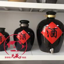 酒坛50斤陶瓷酒坛酒瓶厂家价格订做