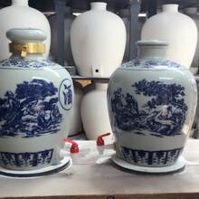 陶瓷酒坛30斤青花八仙小口厂家直销批发