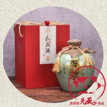 春节备礼,礼品酒盒酒瓶,现货批发,先天下陶瓷图片