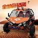 戶外游樂設備大型卡丁車全地形越野游樂卡丁車性能強悍