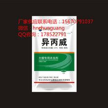 供应安化扬农异丙威500克烟雾剂——菌虫四合一,杀菌杀虫烟剂