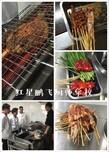 贵州特色烧烤培训学校价格,贵州特色烧烤培训学校介绍图片