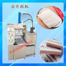 崇明FDLD24-35云片糕机械设备图片