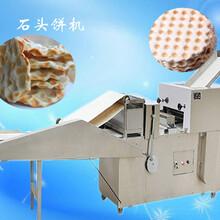 全自动石头饼机子山西石头饼机器设备图片