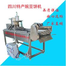 四川特产豌豆饼机图片