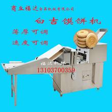 厂家直销优质白吉馍机器图片