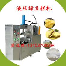 江苏全自动绿豆糕机压糕机图片