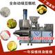 全自动绿豆糕机设备厂家